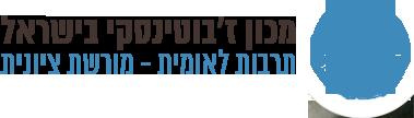 מכון ז'בוטינסקי, לוגו